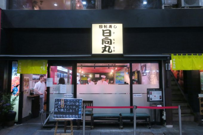 浅草寺・新仲見世商店街にある「日向丸 浅草本店」の外観