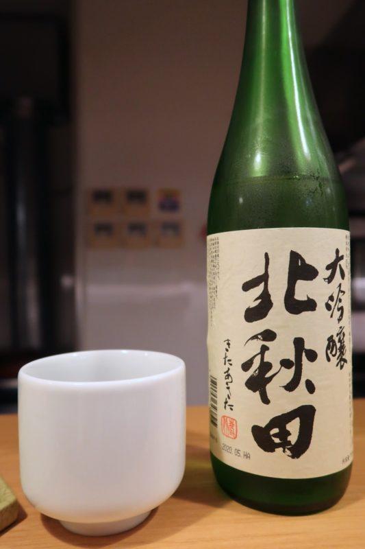 南風原「やきしん」の日本酒は店主の地元、秋田が誇る北鹿の大吟醸 北秋田(600円)
