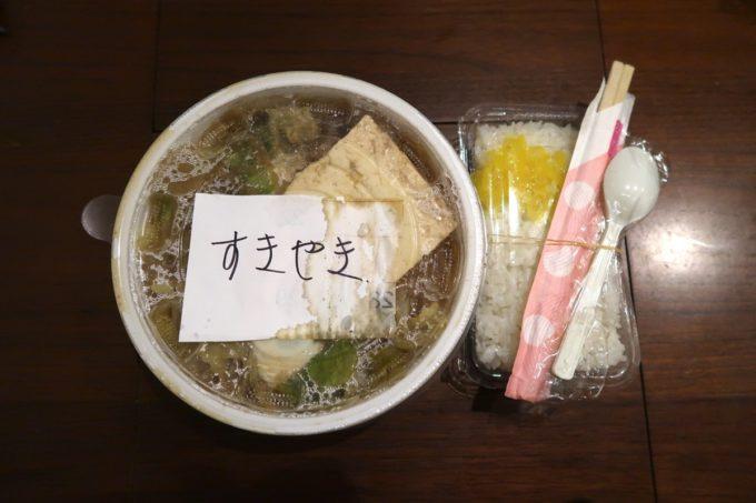 那覇・松山「三笠食堂」スキヤキ(持ち帰り、750円)(2020年3月時点)