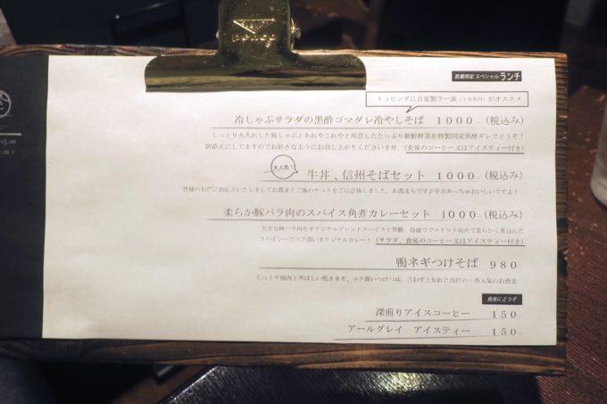 那覇・久茂地「モダンバル 餐仕(さんじ)」2019年7月ある日のランチメニュー