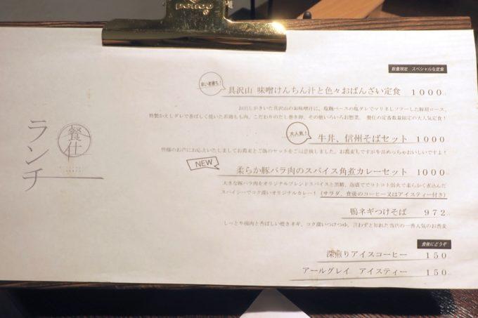那覇・久茂地「モダンバル 餐仕(さんじ)」2019年6月ある日のランチメニュー