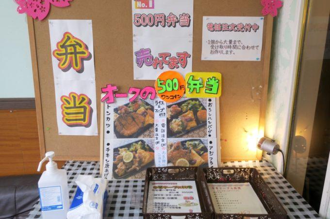 沖縄市「オークレストラン」お弁当も販売している。