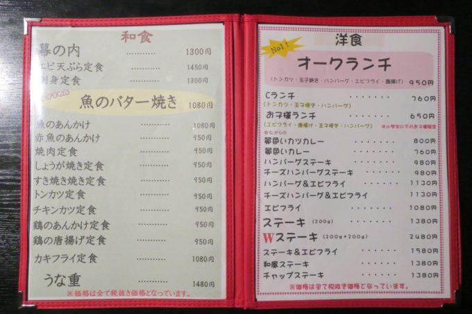 沖縄市「オークレストラン」のメニュー表