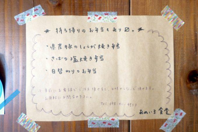 那覇・樋川「あめいろ食堂」ではテイクアウトが可能。