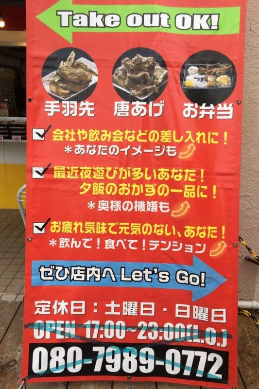 那覇・久米「 唐ちゃん」では手羽先・唐揚げ・お弁当のテイクアウトができる。