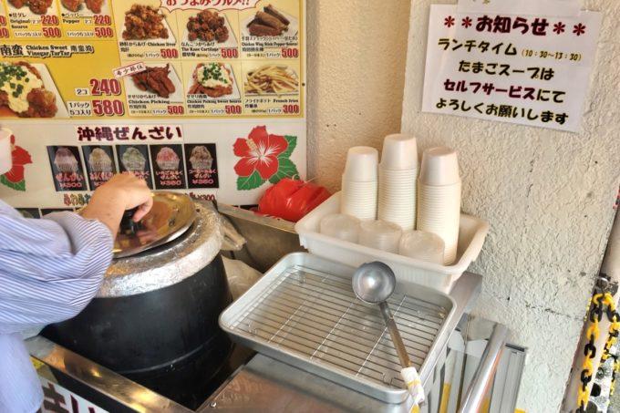 那覇・久米「 唐ちゃん」ランチライムはスープのセルフサービスがある。