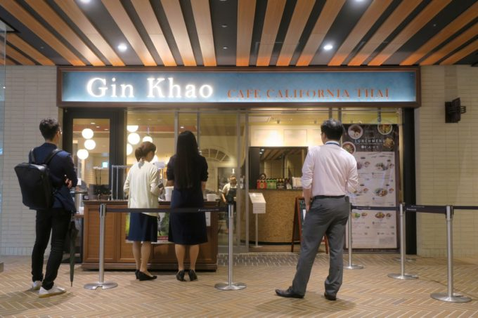 赤坂インターシティ地下1階にあるタイ料理「ギンカーオ(Gin Khao)」の外観