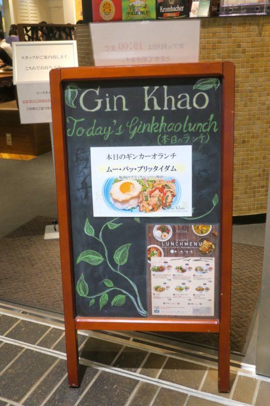 赤坂のタイ料理「ギンカーオ(Gin Khao)」の店先に出ていたランチの看板