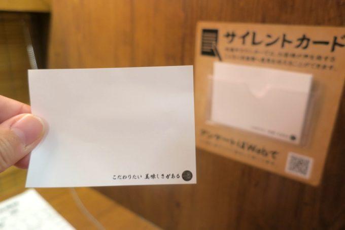 那覇・国際通り「一蘭」のサイレントカード