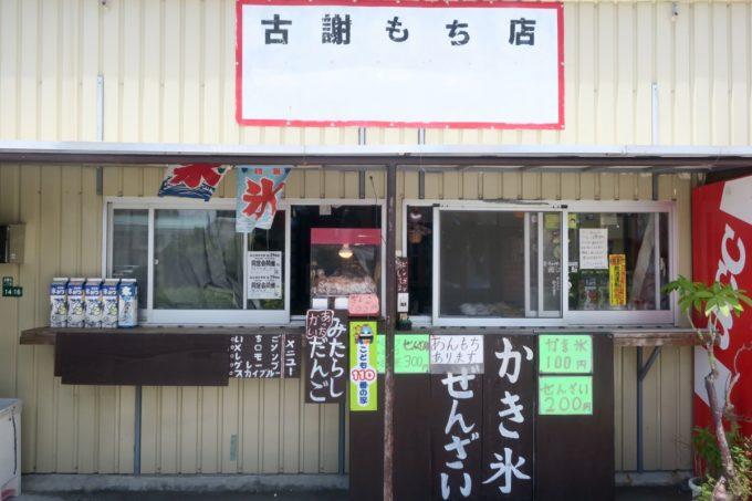 うるま市安慶名「古謝もち店」の店先と看板