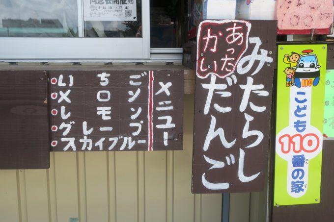 うるま市安慶名「古謝もち店」のメニュー
