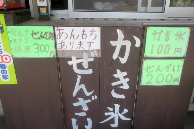 うるま市安慶名「古謝もち店」は餅屋なので、あんもちも販売している。
