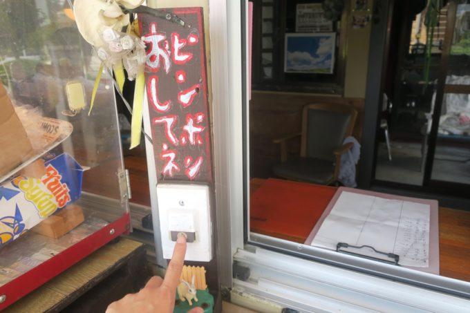 うるま市安慶名「古謝もち店」お店の方を呼ぶにはチャイムを押す。
