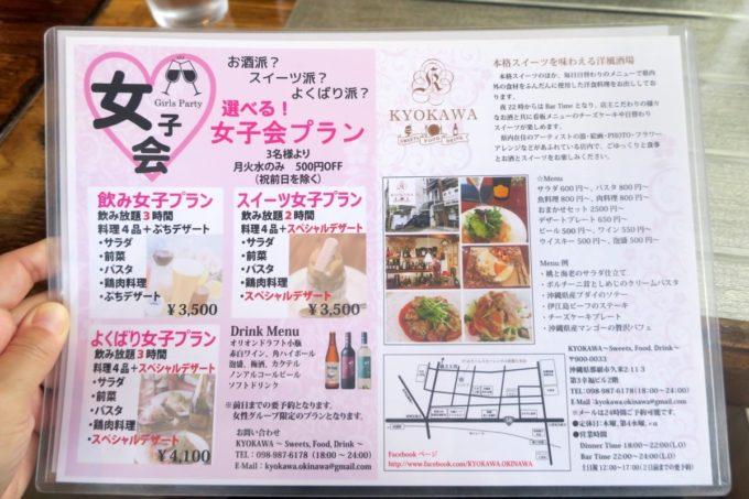 那覇・久米「KYOKAWA 〜Sweets, Food, Drink〜(キョウカワ)」女子会プランのチラシ