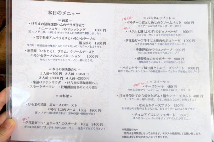 那覇・久米「KYOKAWA 〜Sweets, Food, Drink〜(キョウカワ)」のメニュー表