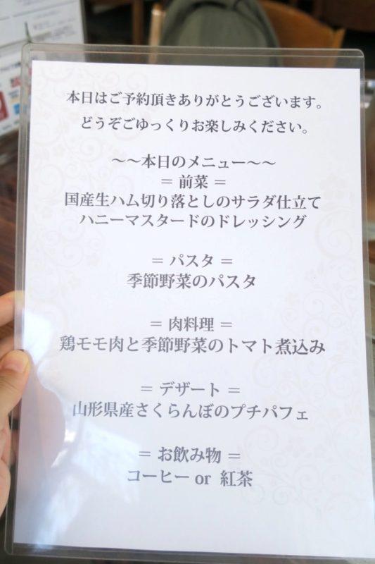 那覇・久米にある「KYOKAWA 〜Sweets, Food, Drink〜(キョウカワ)」のこの日のランチメニュー(2000円)