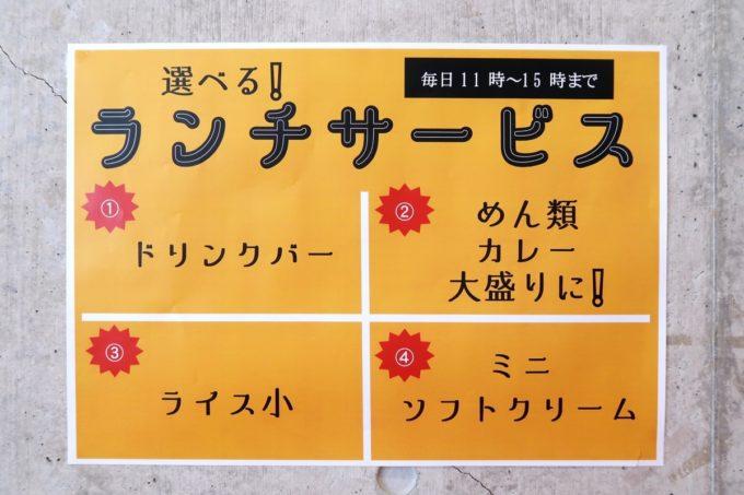 南風原・環境の杜ふれあい「ぬーじボンボン ニュータイプ」選べるランチサービスの張り紙