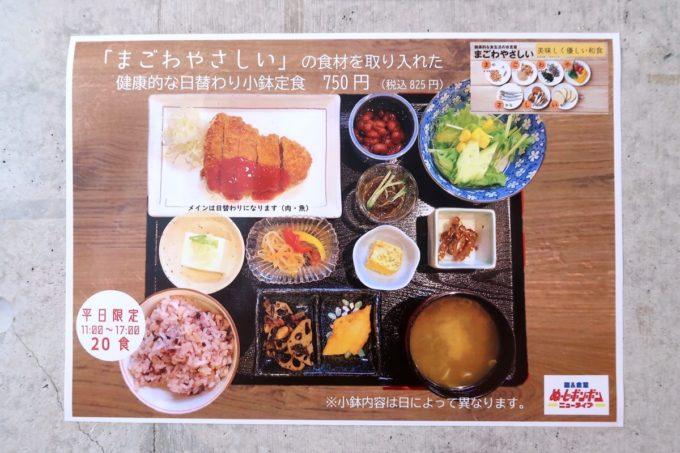 南風原・環境の杜ふれあい「ぬーじボンボン ニュータイプ」まごわやさしいを取り込んだ、健康的な日替わり小鉢定食(750円)