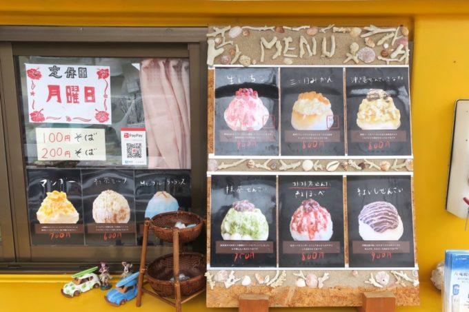 南城市「パーラーHARChu(はーちゅ)」のかき氷menu