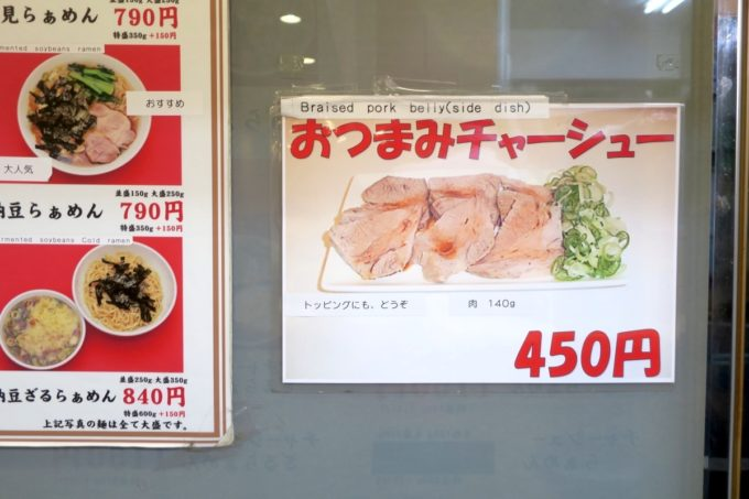 新橋「らぁめん ほりうち」おつまみチャーシュー(450円)