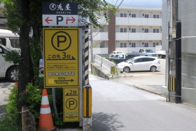 宜野湾「BOASORTE(ボアソルチ)」の駐車場は店の裏手側にある