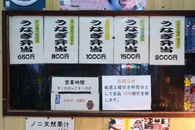 浦添「うなぎ専門 一麦食品」のメニュー表