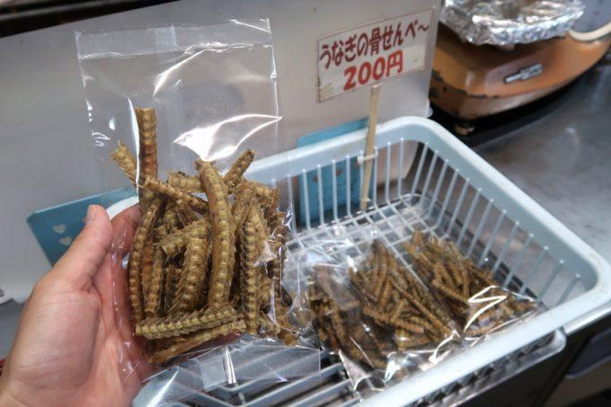 浦添「うなぎ専門 一麦食品」うなぎの骨せんべい(200円)