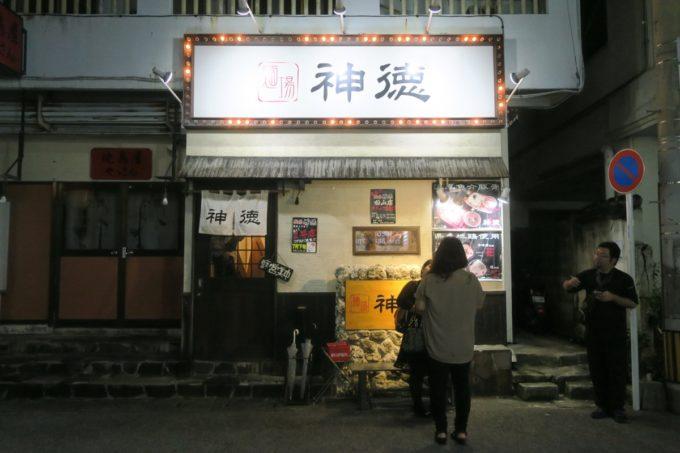 那覇・松山にある深夜営業のラーメン店「麺場神徳」の外観