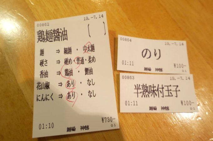 那覇・松山「麺場神徳」食券に味の好みを書き込んでいく