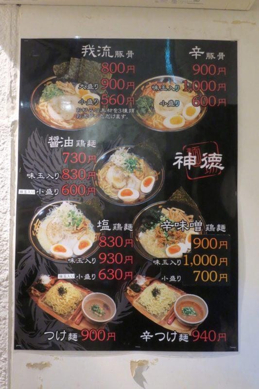 那覇・松山「麺場神徳」のラーメンやつけ麺の料金