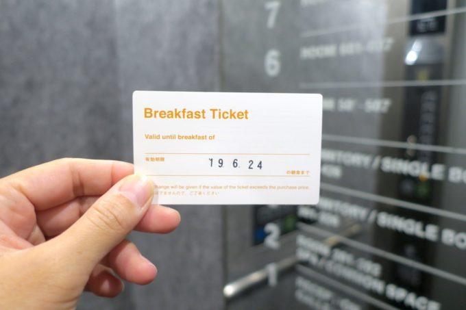 浅草のホステル「マスタードホテル浅草2(MUSTARD HOTEL ASAKUSA2)」の朝食兼