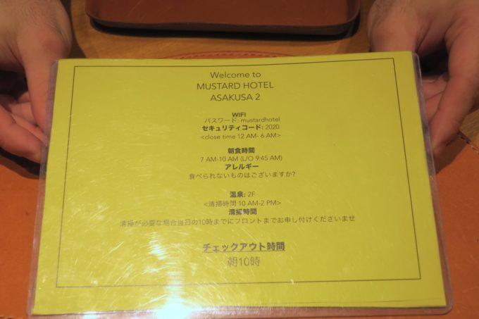浅草のホステル「マスタードホテル浅草2(MUSTARD HOTEL ASAKUSA2)」の宿泊について。