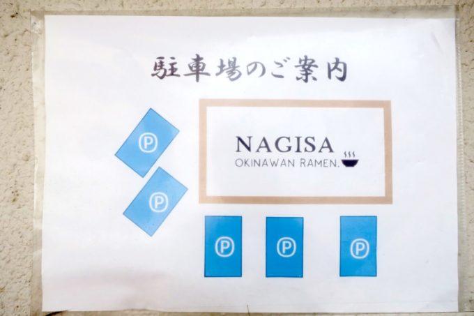 与那原のラーメン店「NAGISA okinawan ramen.(なぎさ おきなわ らーめん)」の駐車場の案内