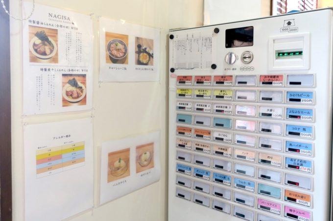 与那原「NAGISA okinawan ramen.(なぎさ おきなわ らーめん)」の券売機