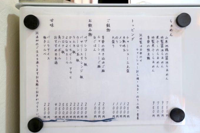 与那原「NAGISA okinawan ramen.(なぎさ おきなわ らーめん)」のメニュー表