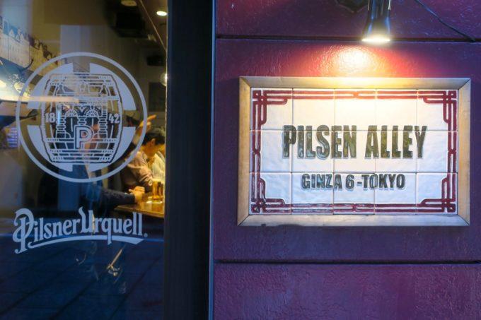 銀座「ピルゼンアレイ(PILSEN ALLEY)」の看板と入り口。