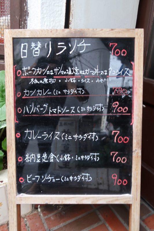 那覇・久茂地「珈琲屋 茶暮里(さぼうる)」の店先に出ていたランチメニュー
