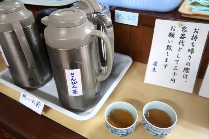 那覇・久米「千日」セルフサービスの温かい茶が嬉しい。