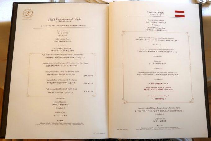 那覇・おもろまちのザ・ナハテラス2Fにあるレストラン「ファヌアン」の平日ランチメニュー