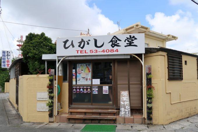 名護の老舗「ひがし食堂」の外観