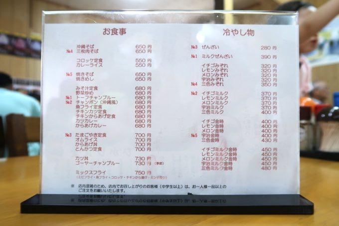 名護「ひがし食堂」のお食事メニュー