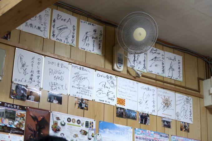 名護「ひがし食堂」壁には有名人のサインがたくさん飾られていた。