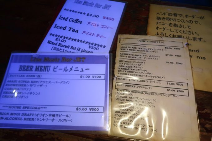 沖縄市「Live Music Bar JET」のドリンクメニュー