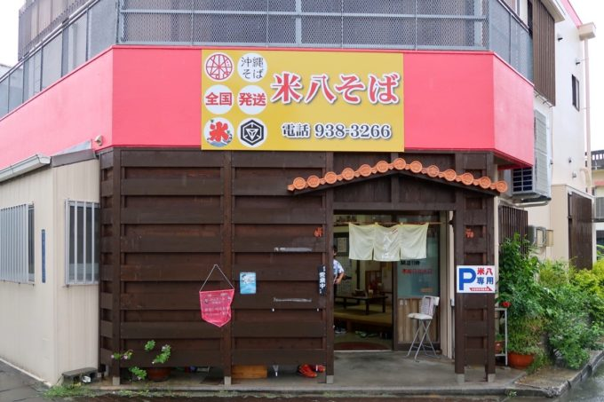 沖縄市泡瀬にある「米八そば」の外観