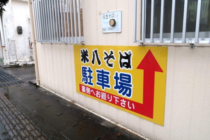 沖縄市泡瀬「米八そば」の駐車場は建物裏手にある