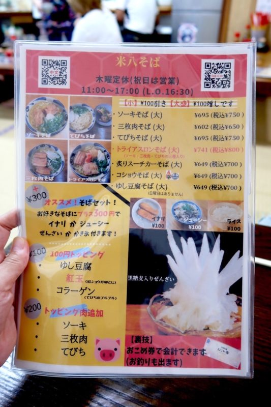 沖縄市泡瀬「米八そば」のメニュー表
