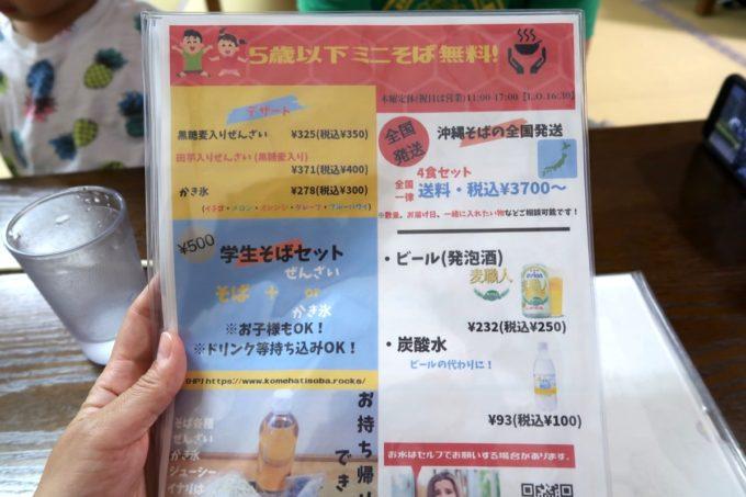 沖縄市泡瀬「米八そば」のメニュー表(こどもそば・学生そば)