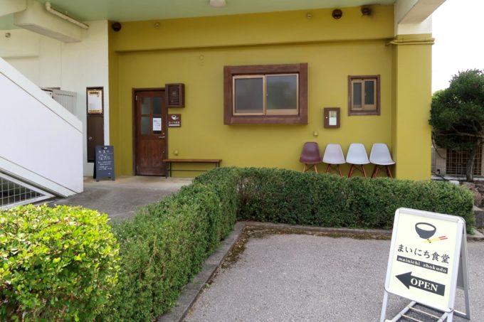 読谷にある沖縄そば屋「まいにち食堂」の外観
