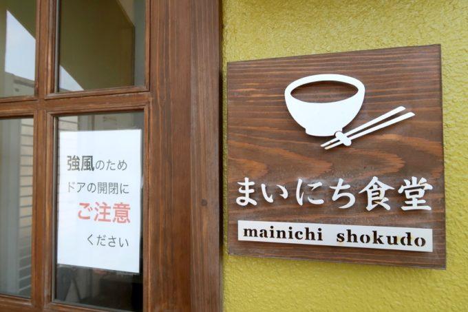 読谷「まいにち食堂」の入り口と看板