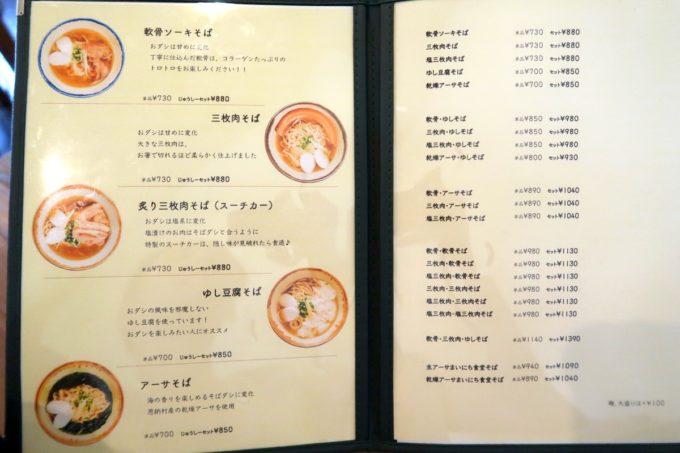 読谷「まいにち食堂」のメニュー表